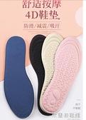 按摩鞋墊 2雙4D按摩鞋墊女軟底薄款舒適透氣吸汗防臭男夏天清涼夏季 快速出貨