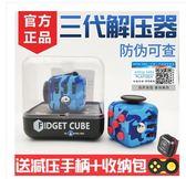 原装正品fidget cube三代美国解压神器玩具 成人发泄减压骰子魔方  小確幸生活館