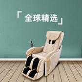 按摩椅 家用自動多功能零重力揉捏電動沙發椅T 2色