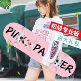 滑板初學者女生長板刷街韓國四輪雙翹兒童滑板成人女生原宿風街頭igo『小淇嚴選』
