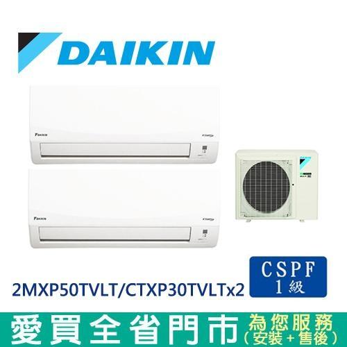 DAIKIN大金2MXP50TVLT/CTXP30TVLTx2一對二變頻冷暖空調【愛買】