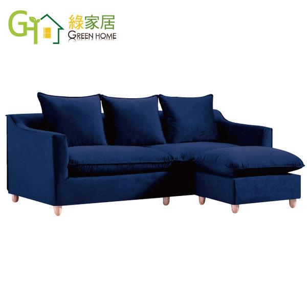 【綠家居】黛娜 時尚藍絲絨布獨立筒L型沙發組合(三人座+腳椅)