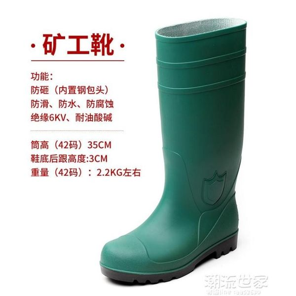 新品雨鞋鋼頭防砸防水工地食品男女高筒勞保雨靴防滑長筒大碼47『潮流世家』
