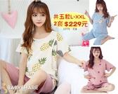 BabyShare時尚孕婦裝【SE190508】現貨 韓版加大尺碼 上衣+褲子一套 短袖哺乳套裝