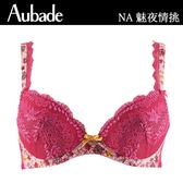 Aubade-魅惑情挑B-D印花蕾絲有襯內衣(桃粉)NA