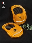 豎琴小豎琴19弦萊雅琴16弦箜篌小眾樂器便攜式小型簡單易學lyre里拉琴 小山好物