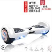 平衡車龍吟兒童智慧體感雙輪電動平衡車成人代步扭扭越野平行車兩輪學生LX 7月熱賣