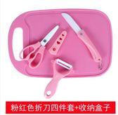 寶寶輔食剪陶瓷剪刀兒童食物剪刀輔食工具安全研磨剪刀面條陶瓷剪
