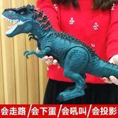 恐龍玩具走路下蛋大號電動霸王龍男孩兒童3歲會動的仿真動物模型    萌萌小寵