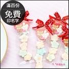 奇奇妮妮喜糖-我的專屬吊牌5顆小花棉花糖(滿百份免費印名字) 二次進場 情人節 婚禮小物