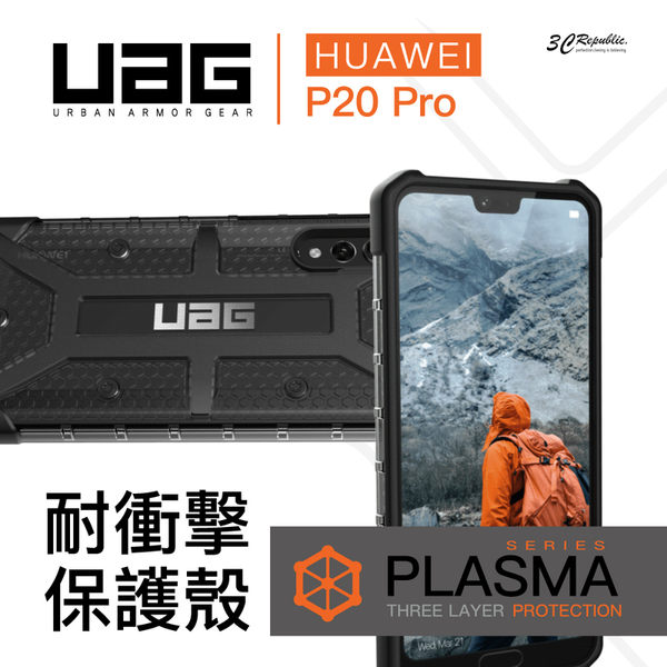 UAG 華為 HUAWEI P20 pro 耐衝擊 防震 軍規 保護殼 手機殼 防摔 防撞 台灣公司貨