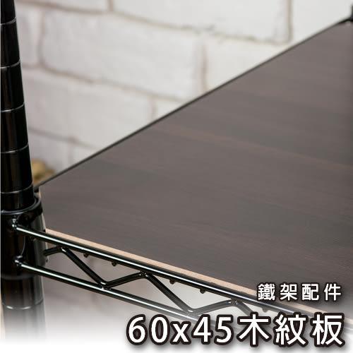 探索生活 鐵架專用 60x45cm木紋板 收納架 置物架 層架