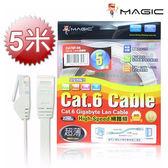 MAGIC 鴻象 Cat.6 Cat6 Hight-Speed 1.4mm 高速 超薄 網路線/扁線  - 5M CAT6F-05