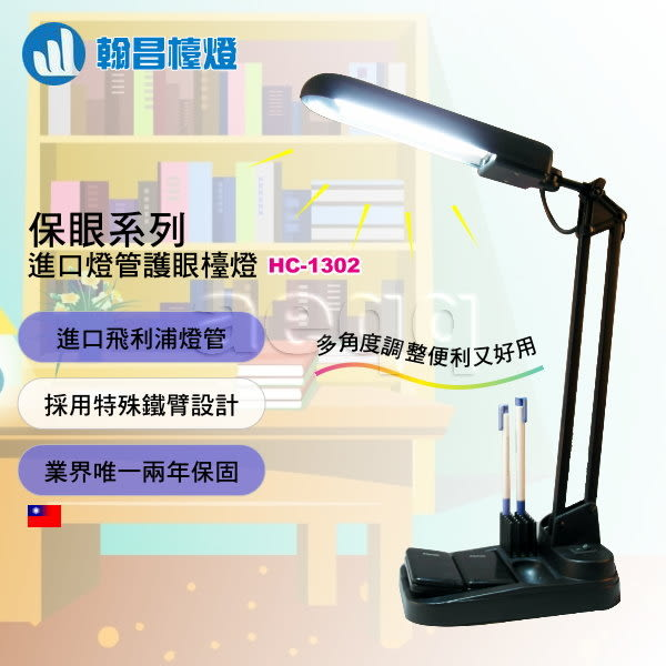 豬頭電器(^OO^) - 翰昌 13W  護眼檯燈【HC-1302】