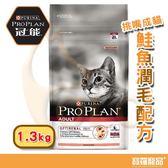 冠能pro plan挑嘴成貓飼料 鮭魚潤毛配方 1.3kg【寶羅寵品】