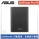 ASUS ZenPower Pro PD 行動電源 13600mAh PD3.0快充 支援手機/部分筆電