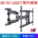 [液晶配件專賣店]NB767-L600型...