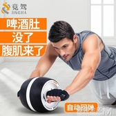健腹輪男士家用 健身自動回彈 女士收腹健身輪專業巨輪靜音初學者 雙十二全館免運
