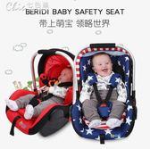 嬰兒提籃式汽車兒童安全座椅新生兒寶寶汽車用便攜車載搖籃igo 【鉅惠↘滿999折99】