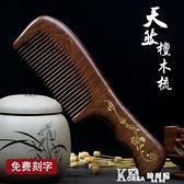 天然檀木梳子木梳家用靜電防脫木頭檀香網紅款長髮男女士專用