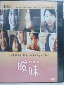 挖寶二手片-I03-039-正版DVD*電影【曖昧】-胡婷婷*陸弈靜*高捷