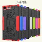 88柑仔店~索尼XZ Premium炫紋手機殼sony E5563/XZP防摔支架硅膠保護套潮