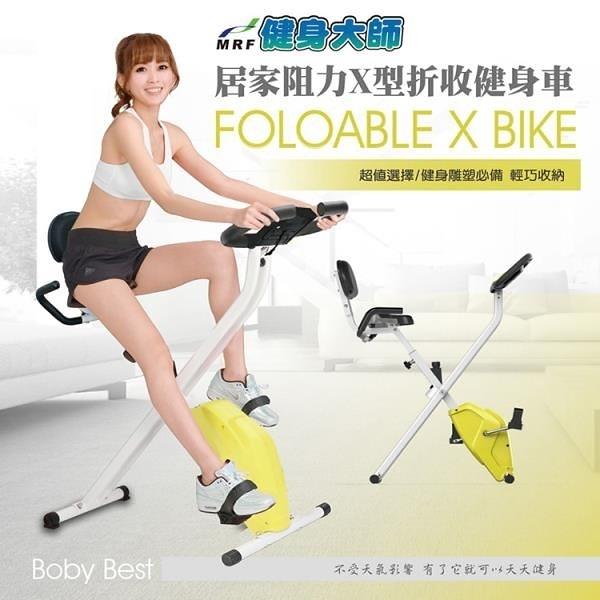 【南紡購物中心】健身大師-新一代雕塑者超阻力型X型健身車-大黃蜂