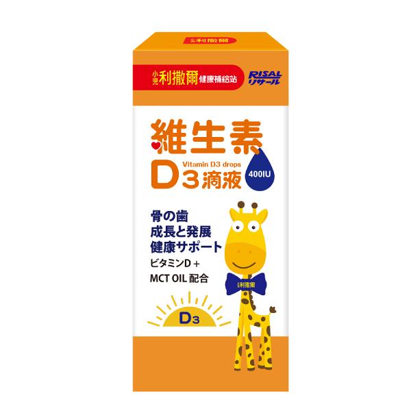 2020.12 小兒利撒爾 維生素D3滴液400IU 15ml 專品藥局【2012597】