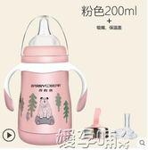 奶瓶百利熊保溫奶瓶 三用兒童吸管杯水杯嬰兒寶寶寬口防摔不銹鋼奶瓶 【熱賣新品】