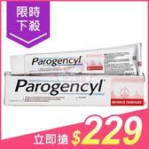 法國 Parogencyl 倍樂喜 牙周保健牙膏(75ml)【小三美日】$249