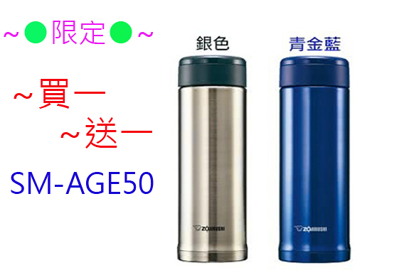 ◎限定↘↘◎買一送一◎象印(SM-AGE50)不銹鋼0.5L保溫杯(XA+AC色)#免運費#