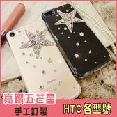 HTC U11 UUltra U PLAY X10 X9 A9 Desire 10 Pro Evo 828 830 728 亮鑽五芒星 鑽殼 手機殼 水鑽殼 客製化 訂做