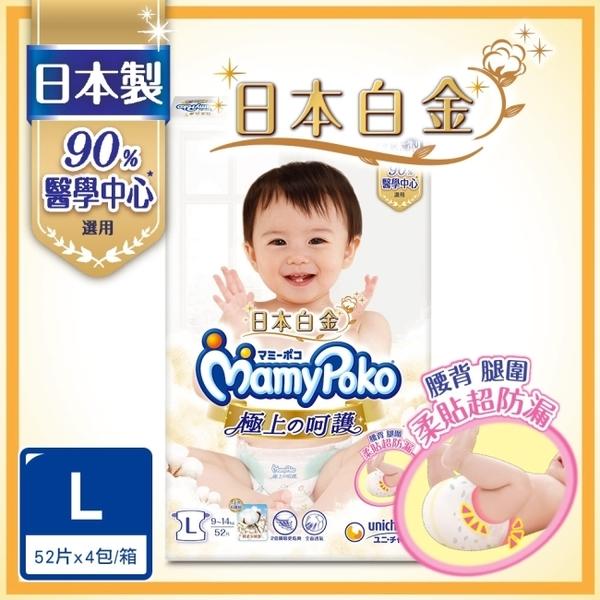 滿意寶寶 日本白金極上呵護 紙尿褲/尿布L(52片x4包/箱)-箱購
