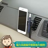 【愛車族】SEIWA 冷氣出風口勾式 磁鐵吸附式 智慧型手機架│平板電腦架