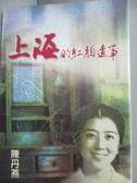 【書寶二手書T6/傳記_HGZ】上海的紅顏遺事-程姚姚(韋耀)傳記_陳丹燕