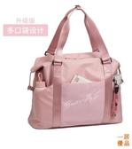 優一居 旅行袋 行李包 短途 旅行包 女包 手提 大容量 運動 健身包 行李包 旅游包袋