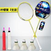 羽毛球拍2支單雙拍碳素家庭學生訓鍊輕質進攻型羽毛球拍【新店開張8折促銷】