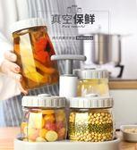 真空密封罐抽氣帶蓋玻璃瓶糖果收納盒儲物罐子套裝