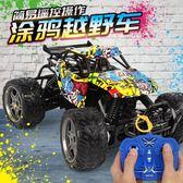 超大涂鴉電動充電越野高速四驅遙控汽車男孩大腳攀爬賽車兒童玩具