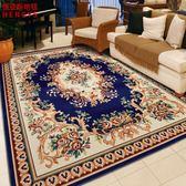 歐式客廳地毯臥室床邊滿鋪簡約現代時尚美式中式茶幾地毯墊可定制igo『潮流世家』