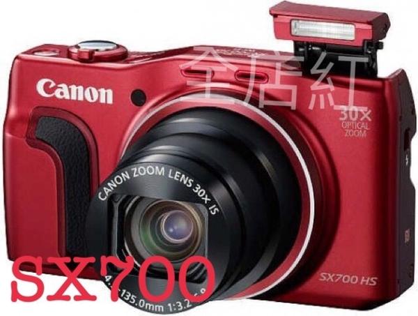 [ 全店紅 ] Canon PowerShot SX700 HS 紅色 30倍光學變焦