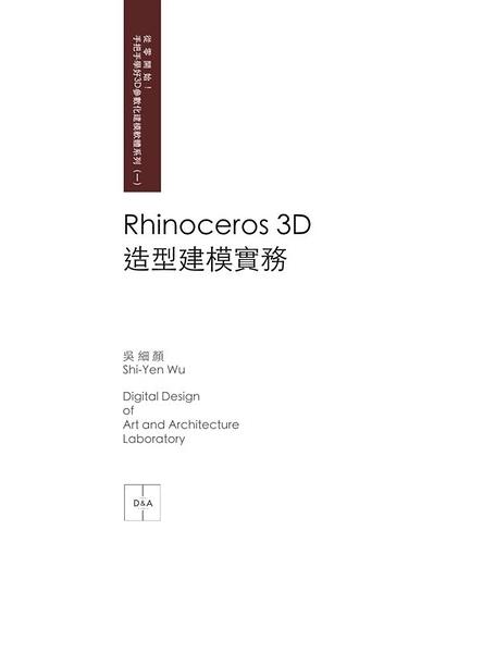 Rhinoceros 3D造型建模實務