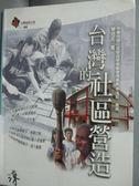 【書寶二手書T1/地理_HHV】台灣的社區營造_曾旭正