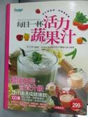 【書寶二手書T7/養生_HGX】每日一杯活力蔬果汁_宋立萍