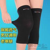 618好康又一發全棉薄款保暖護膝莫代爾運動護膝