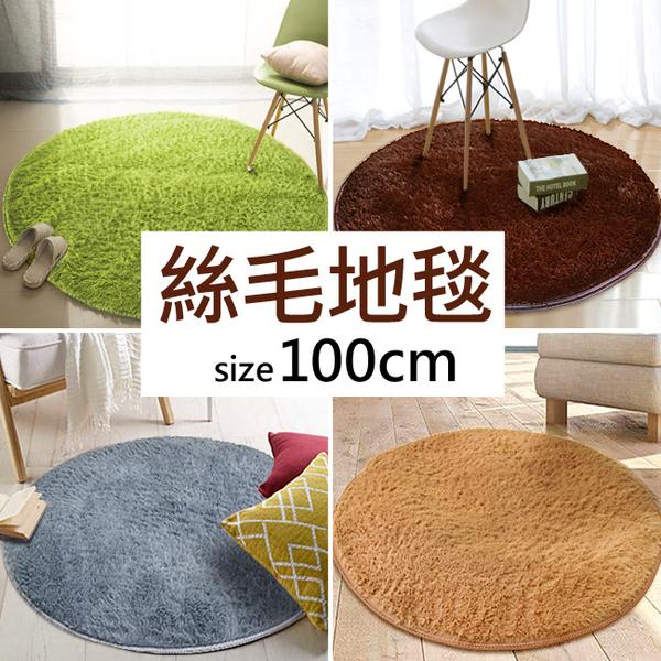 100公分超細緻絲柔地毯.絲毛圓形地毯腳踏墊防滑墊止滑墊野餐墊居家室內設計布置佈置推薦哪裡買