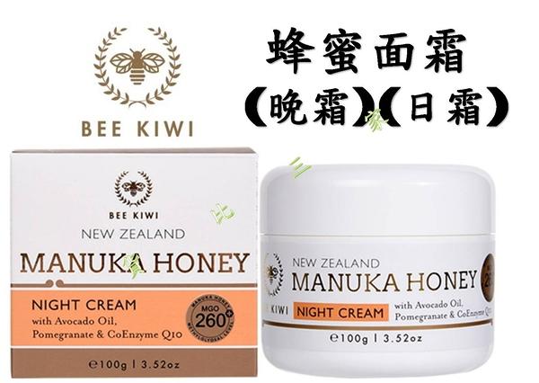 Bee Kiwi 麥盧卡蜂蜜面霜 緊實 柔嫩 美肌 煥采 抗氧化 護膚 毛孔清潔 蠟黃 光亮 泥膜 明亮 控油