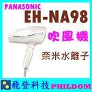 最夯 國際牌 PANASONIC EH-NA98 NA98 吹風機 公司貨 白色  開發票 奈米水離子 礦物負離子保濕抗UV