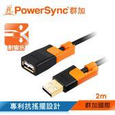 群加 Powersync USB AF To USB 2.0 AM 480Mbps 耐搖擺抗彎折 鍍金接頭  A公對A母延長線/ 2m(CUB2EARF0020)