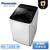 [Panasonic 國際牌]12公斤 單槽大海龍洗衣機-象牙白 NA-120EB-W